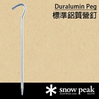 【鄉野情戶外用品店】 Snow Peak |日本| 標準鋁質營釘/R-043