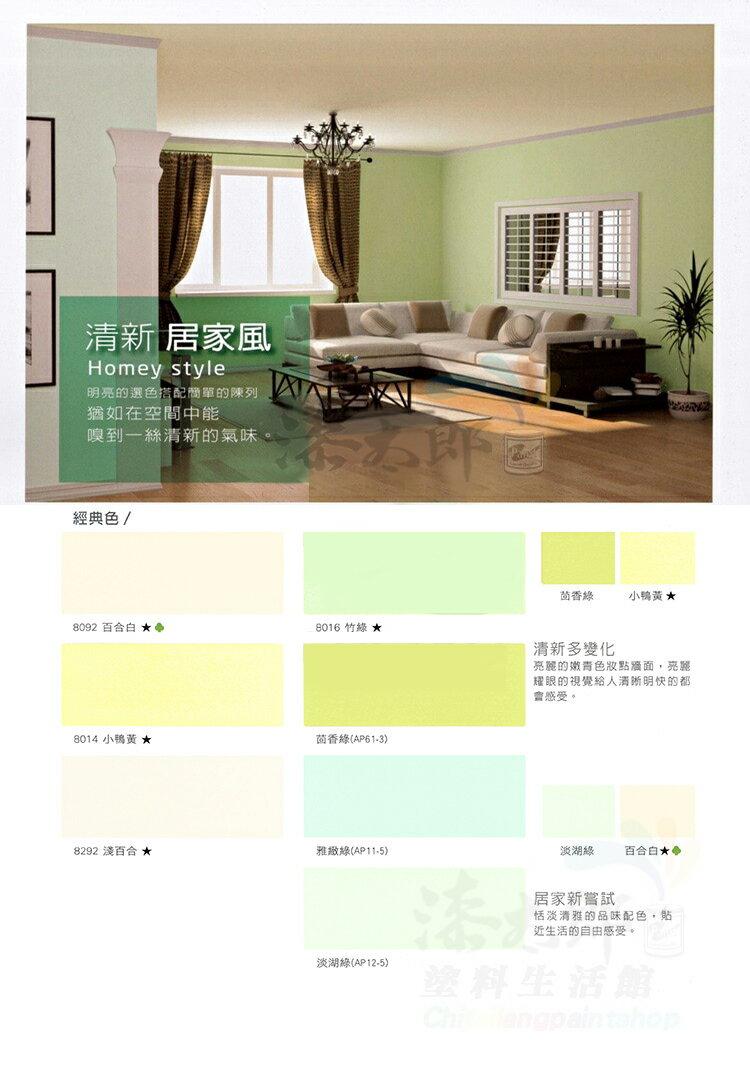 【漆太郎】虹牌458全效乳膠漆平光 1G(加侖)  /  5G(加侖) /  1L(公升) 618購物節 7