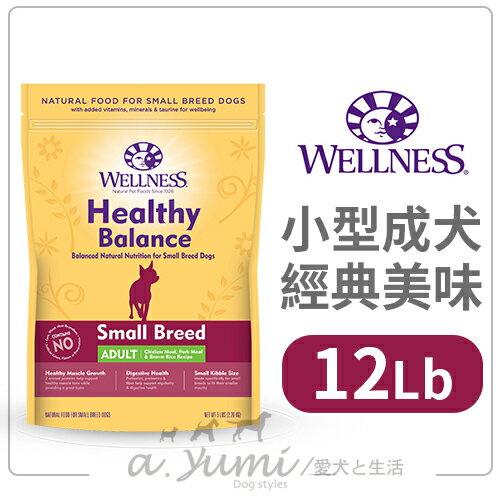 Wellness-健康均衡-小型成犬-經典美味12磅犬飼料