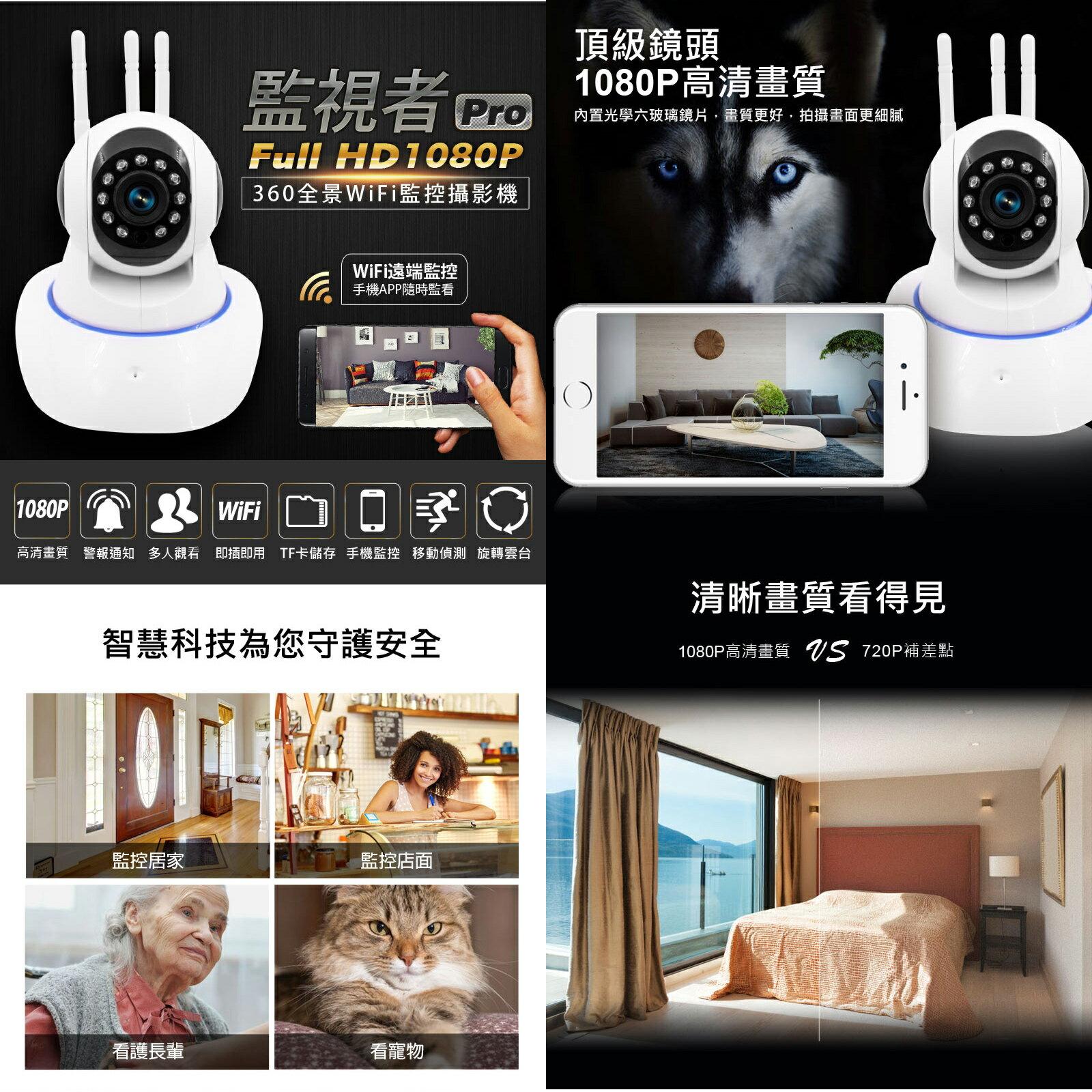 監視者Pro 360全景WIFI監控攝影機 1080P