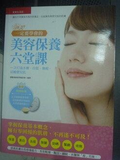 【書寶二手書T6/美容_ZDK】一定要學會的美容保養六堂課_國醫健康絕學編委會