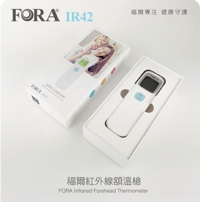 (現貨)(快速出貨)(有發票)FORA福爾紅外線額溫槍 IR42
