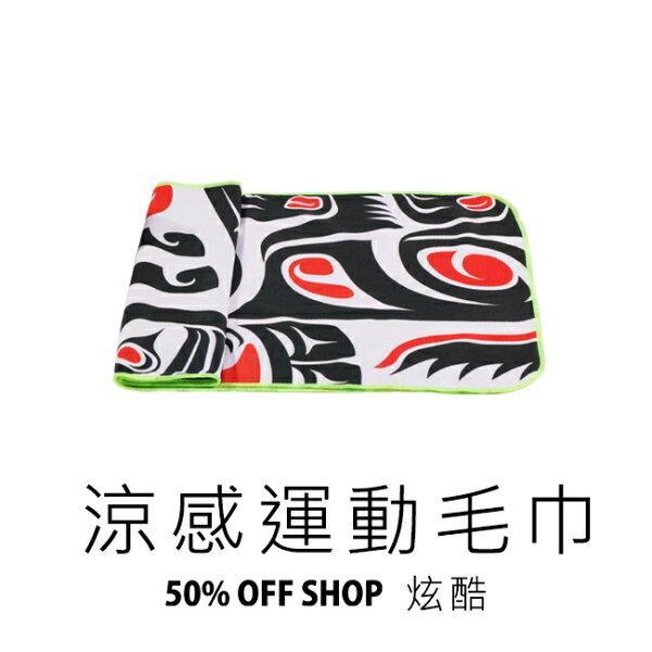 50%OFFSHOP10秒降溫急速涼感冰涼運動毛巾(炫酷)【AT036433DN】