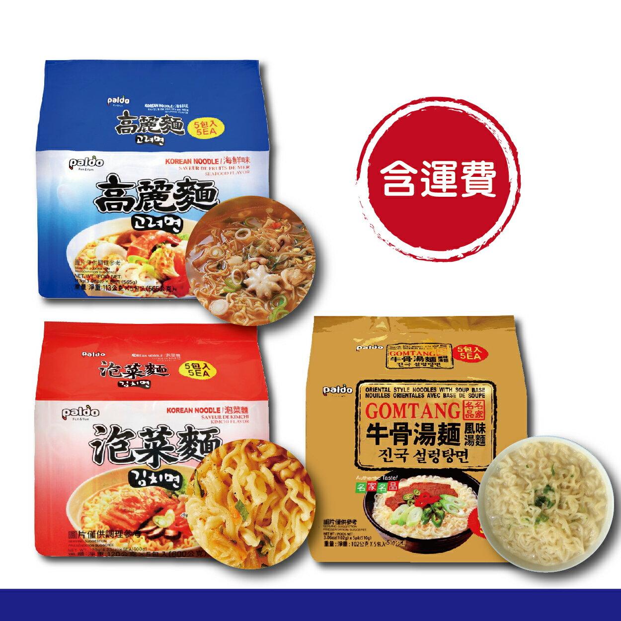 八道Paldo 海鮮麵+泡菜麵+牛骨湯麵 共3袋【KTMiss團購分享價】