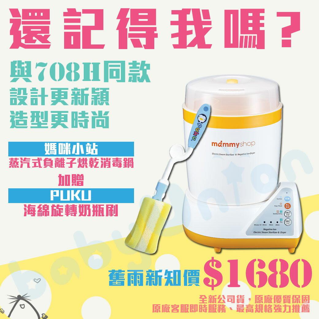 媽咪小站 - 蒸汽式負離子烘乾消毒鍋 加贈PUKU旋轉海綿奶瓶刷!