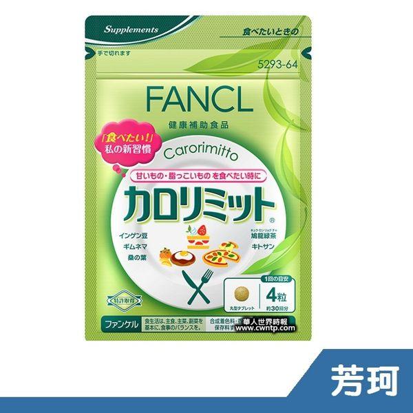 FANCL芳珂  美體錠 FUN口吃30回份【RH shop】日本代購