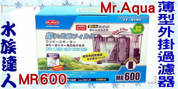 【水族达人】水族先生Mr.Aqua《薄型外挂过滤器.MR600》淡海水两用 适用鱼缸40~60cm