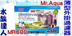 【水族達人】水族先生Mr.Aqua《薄型外掛過濾器.MR600》淡海水兩用 適用魚缸40~60cm