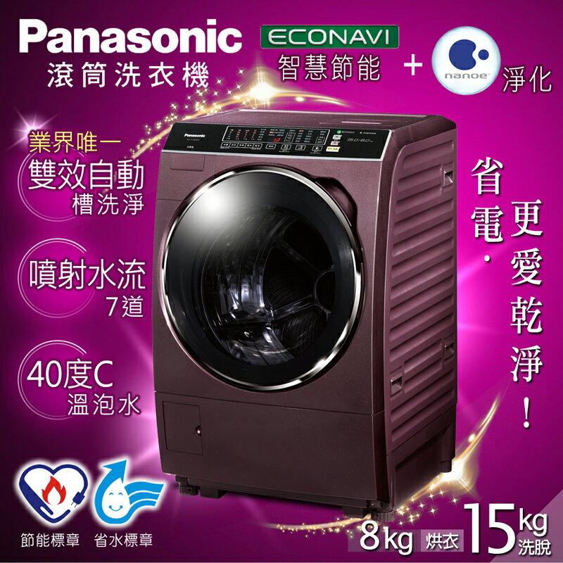 【Panasonic國際牌】15kg節能淨化雙科技。變頻滾筒式洗烘脫/晶燦紫(NA-V168DDH-V)