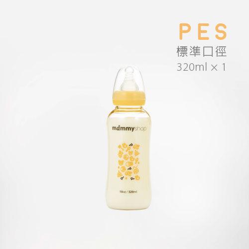 媽咪小站 - 母感體驗 PES防脹氣奶瓶 標準口徑 320ml - 限時優惠好康折扣