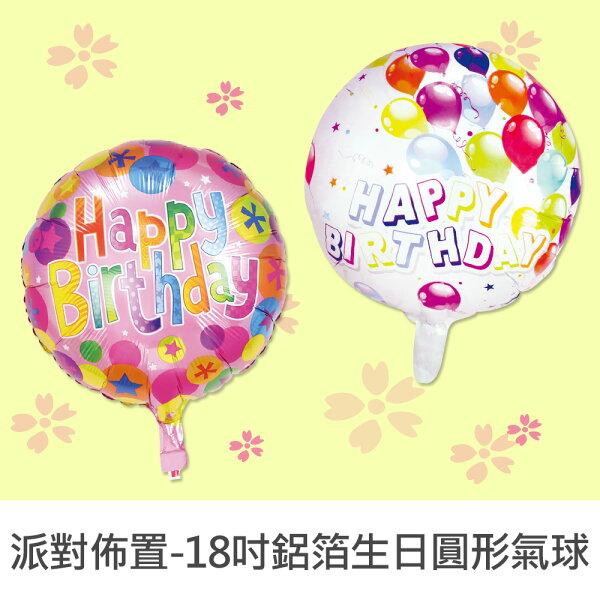 珠友DE-03137派對佈置-18吋鋁箔生日圓形氣球歡樂場景裝飾會場佈置