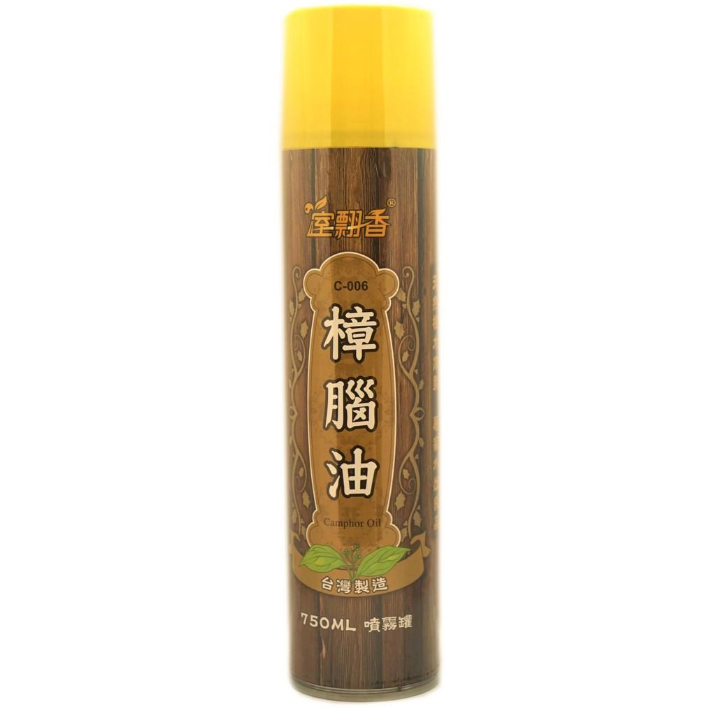 室飄香樟腦油/香茅油噴霧式芳香劑 750ml