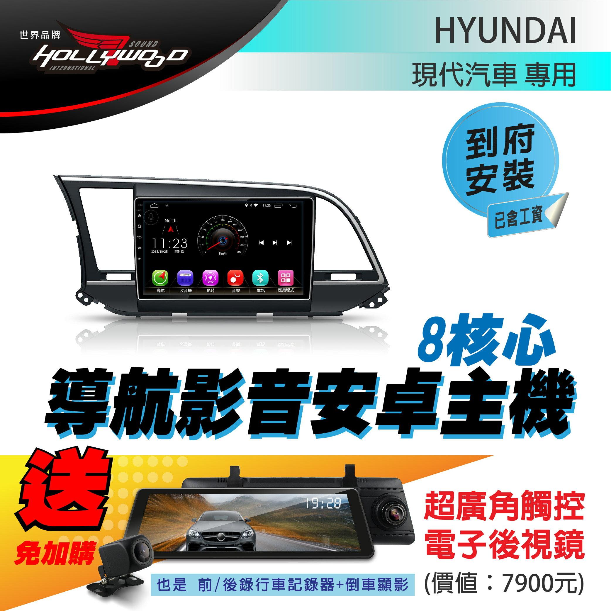 [到府安裝]HYUNDAI SUPER ELANTRA 18年後 專用導航影音安卓主機- Hollywood-贈超廣角觸控電子後視鏡