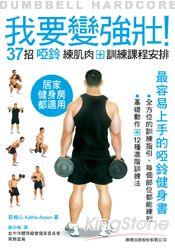 我要變強壯! 37招啞鈴練肌肉+訓練課程安排