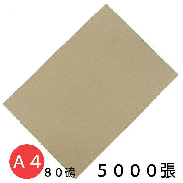 A4影印紙 牛皮紙色影印紙 80磅  一箱10包入 一包500張 共5000張入 ~ 促3