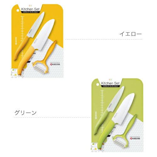 日本KYOCERA京瓷 陶瓷刀 4件組 / 菜刀、水果刀、削皮刀、砧板 / GP-402。7色。日本必買 日本樂天代購-(5980*0.5) 2