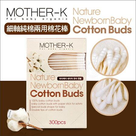 ✿蟲寶寶✿【韓國MOTHER-K】100%純棉安全不留棉渣-細軸純棉兩用棉花棒300入