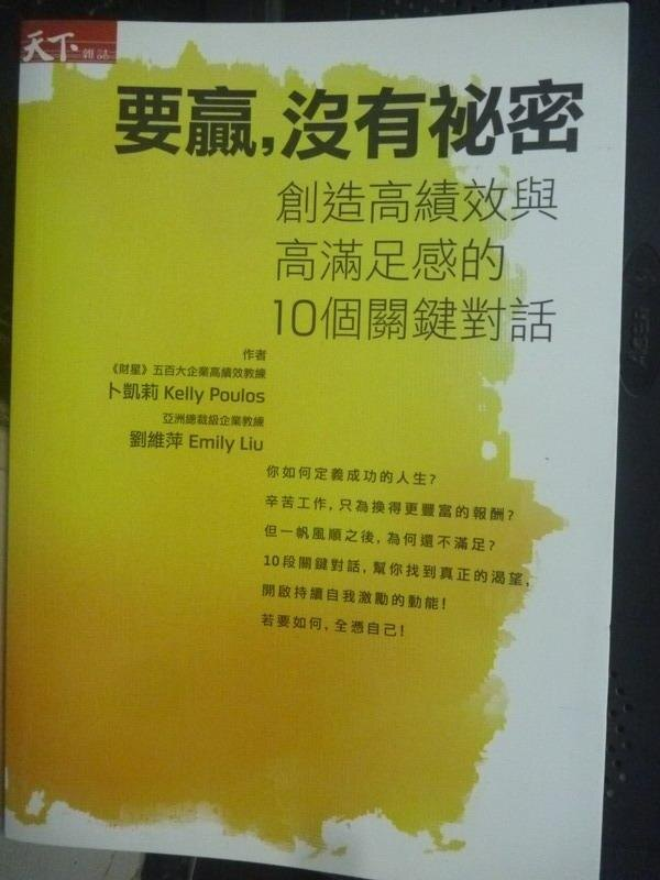 【書寶二手書T4/財經企管_IBA】要贏沒有祕密:創造高績效與高滿足感_卜凱莉、劉維萍