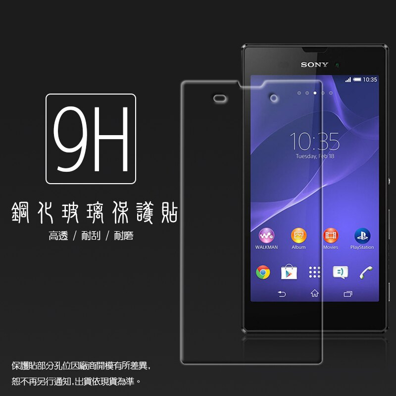 超高規格強化技術 Sony Xperia T3 D5103 鋼化玻璃保護貼/強化保護貼/9H硬度/高透保護貼/防爆/防刮