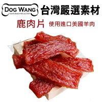 寵物用品《DOGWANG》真食愛犬肉零食 /鹿肉片- 狗零食【現貨】好窩生活節。就在ayumi愛犬生活-寵物精品館寵物用品