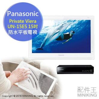 【配件王】日本代購 國際牌 Panasonic Private Viera UN-15E5 15吋 攜帶防水 平板電視