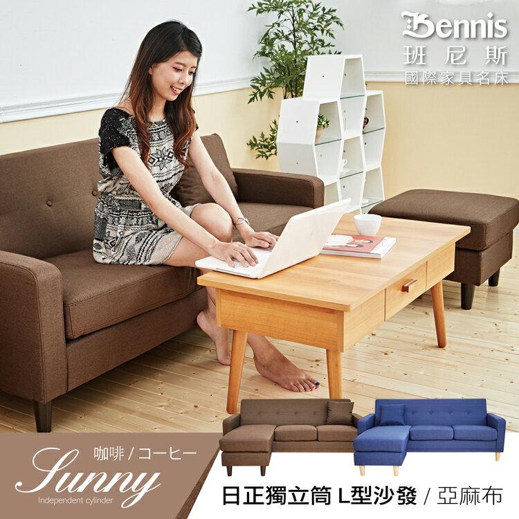 日系經典‧Sunny日正獨立筒L型布沙發★班尼斯國際家具名床 6