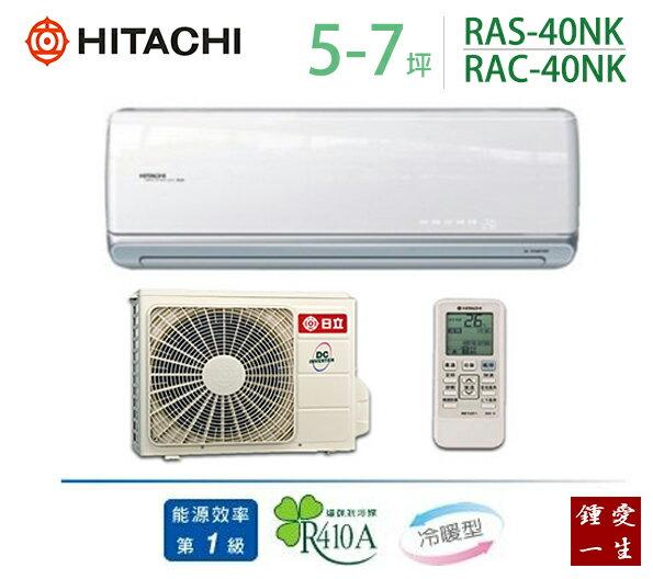 日立頂級變頻冷暖分離式一對一冷氣*適用5-7坪*RAS-40NK/RAC-40NK 免運+贈好禮+基本安裝