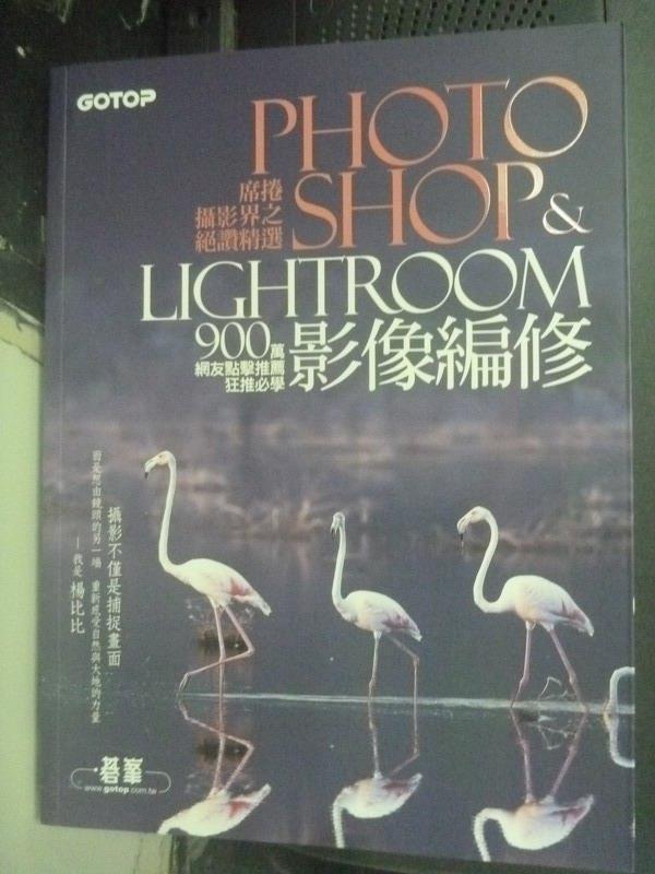 ~書寶 書T1/電腦_XFX~席捲攝影界之絕讚 Photoshop  Lightroom影