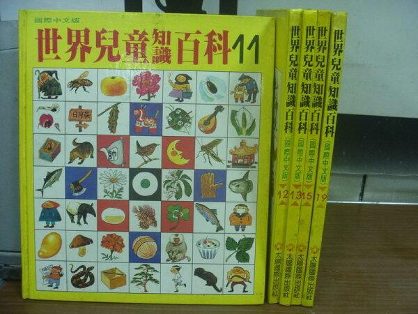 【書寶二手書T2/兒童文學_QLN】世界兒童知識百科_11~19冊間_共5本合售