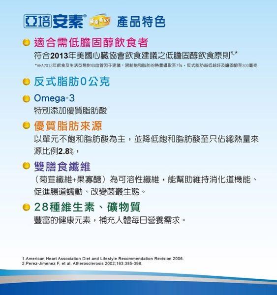 平均1瓶710元【亞培】安素優能基配方(組) 850g/瓶*6瓶 2