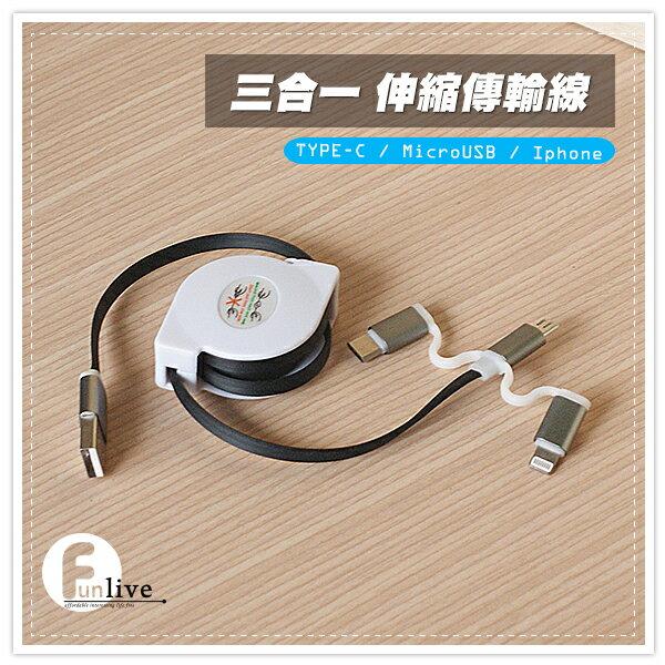【aife life】三合一伸縮傳輸線/扁線三頭 通用電源/TYPE-C傳輸線/micro USB 線/iphone傳輸線/ipad/平板 手機充電線