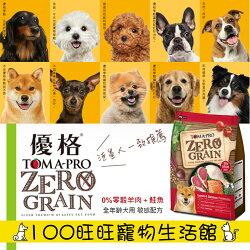 TOMA-PRO 優格 零穀 全齡犬敏感配方 (羊肉+鮭魚) 2.5LB