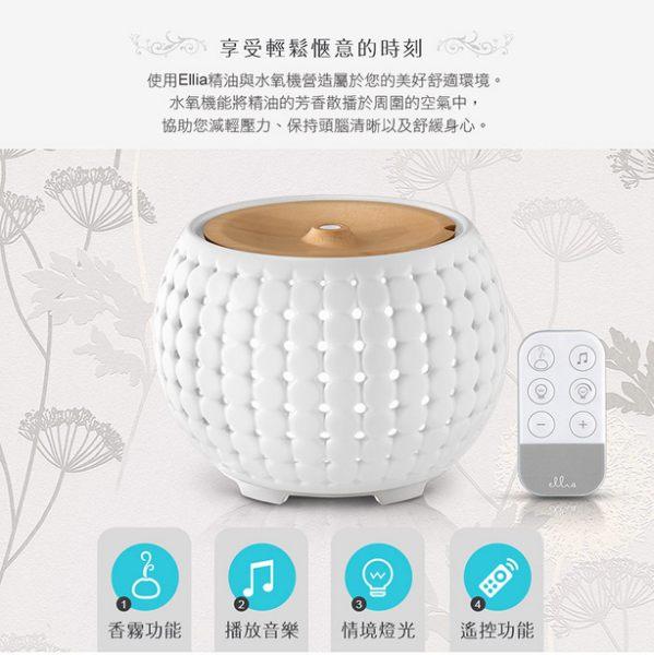ELLIA音樂香氛水氧機ARM-910(白) 1