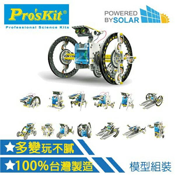 【寶工 ProsKit 科學玩具】14合1太陽能變形機器人 GE-615