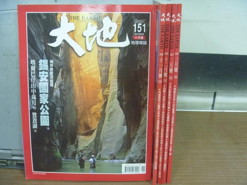 ~書寶 書T3/雜誌期刊_YGY~大地_151~156期間_共5本合售_錫安國家公園等