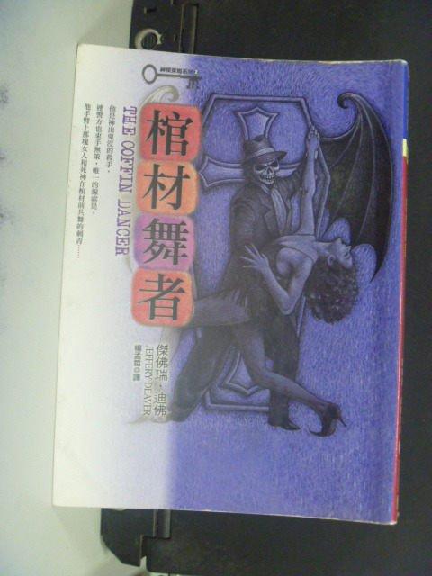 【書寶二手書T4/一般小說_GSJ】棺材舞者_傑佛瑞.迪佛