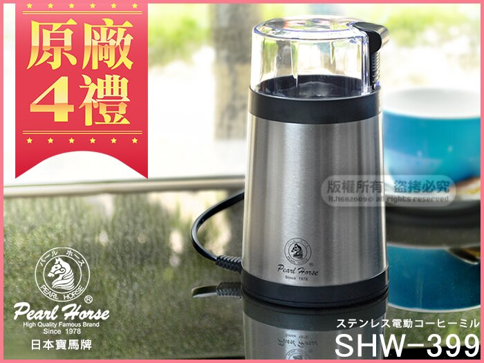 快樂屋♪《原廠4禮》日本寶馬牌 金屬電動磨咖啡豆機 shw-399 是hw-299 升級版 可搭咖啡豆.濾器.濾紙.手沖壺