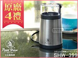 快樂屋♪《原廠4禮》日本寶馬牌 金屬電動磨咖啡豆機 shw-399 是hw-299 升級版