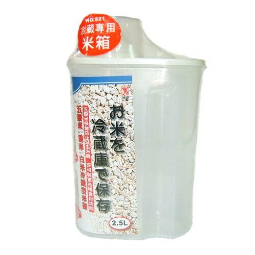冷藏專用米箱(2.5L)【愛買】