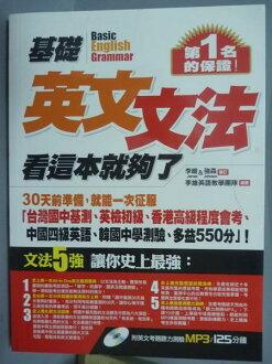 【書寶二手書T1/語言學習_QDG】基礎英文文法,看這本就夠了_李維_有MP3