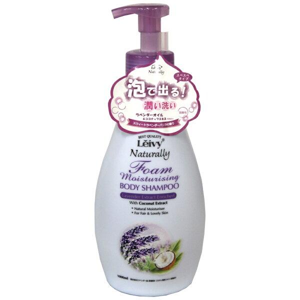 Leivy細緻泡沫保濕沐浴露-薰衣草香1000ml瓶