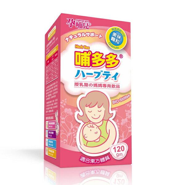 孕哺兒 哺多多媽媽飲品