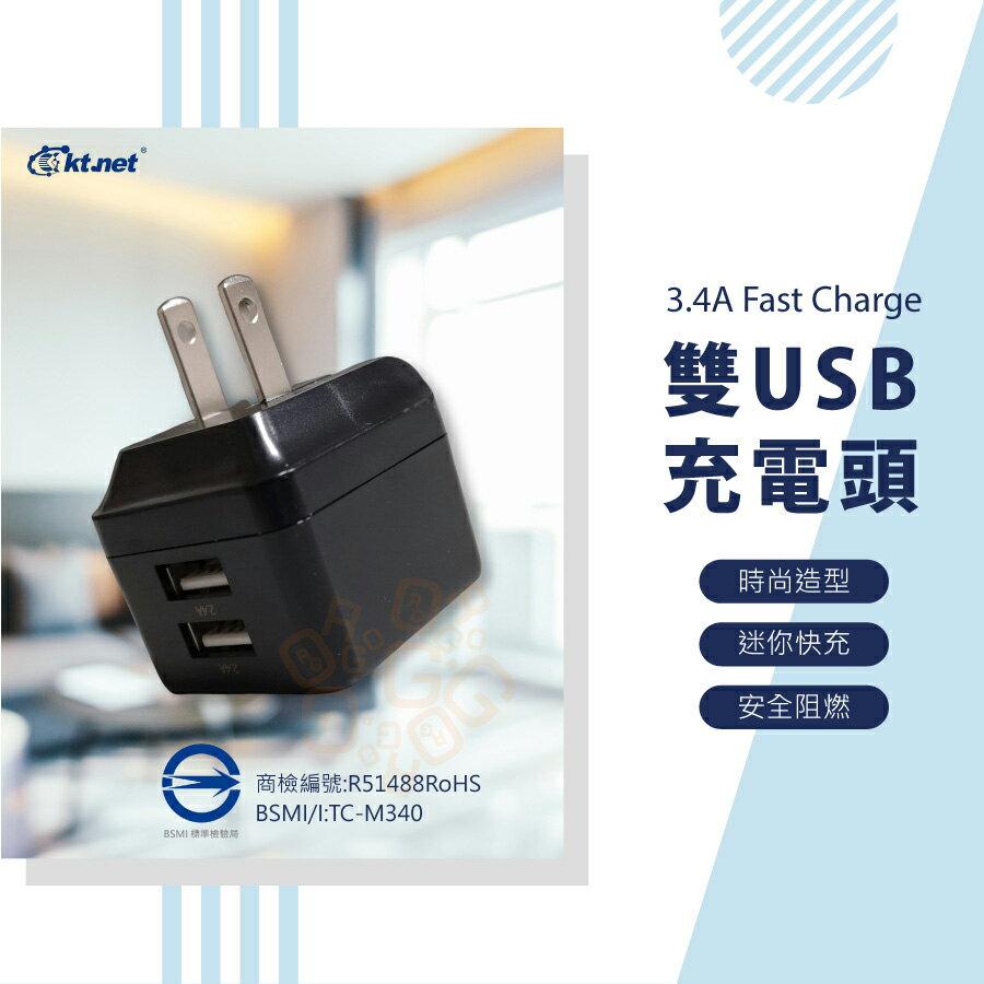 ORG《SD2325g》公司貨~雙USB 3.4A 快充 充電頭 充電器頭 充電插頭 USB雙插頭 快充充電器 豆腐頭