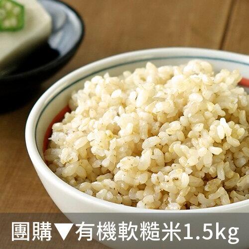 《大省團購》慈心有機認證 有機軟糙米 1.5公斤/包▼最低一包$196!買越多省越多!
