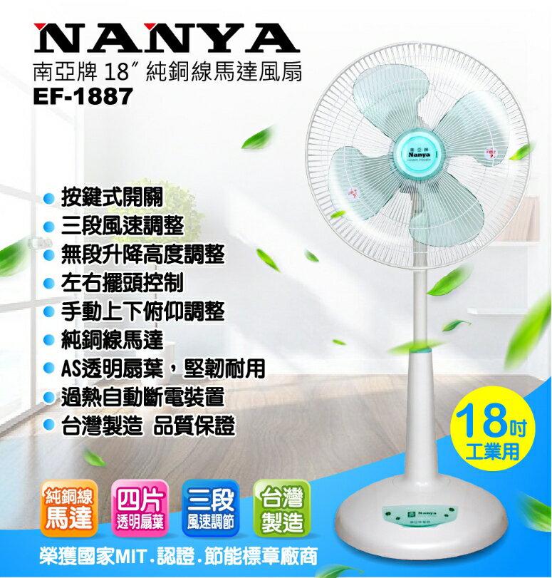 (免運費)南亞牌 MIT 18吋 強力大坪數桌扇 立扇 電風扇 涼風扇 風扇 電扇 可當工業扇使用 EF-1887 0