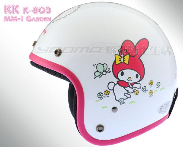 耀瑪騎士生活館:KK安全帽|美樂蒂Melody花園白【正版授權】K-803復古帽半罩『耀瑪騎士機車部品』