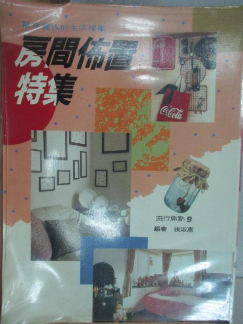 【書寶二手書T1/設計_YAW】房間佈置特集