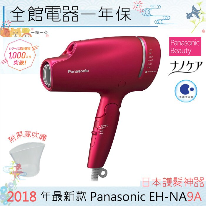 【⭐APP領券折後4749】【⭐台灣現貨速發】日本 Panasonic 國際牌EH-NA9A 奈米水離子吹風機 智慧溫控 附吹嘴 NA9A NA99 後繼機 【一期一會】