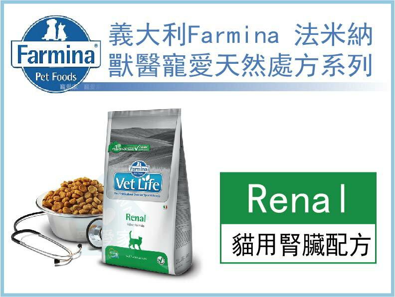 ☆寵愛家☆Farmina法米納 貓用處方腎臟配方