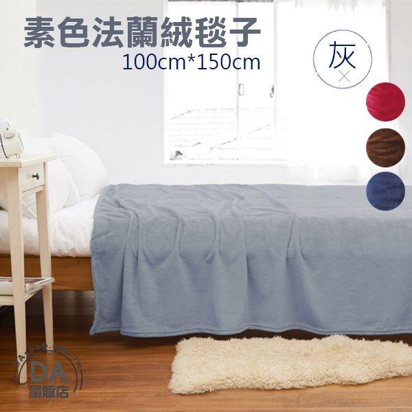 《DA量販店》情人節 伴手禮 素色 珊瑚絨 法蘭絨 毛毯 空調毯 四季毯 100*150cm 灰(V50-1624)